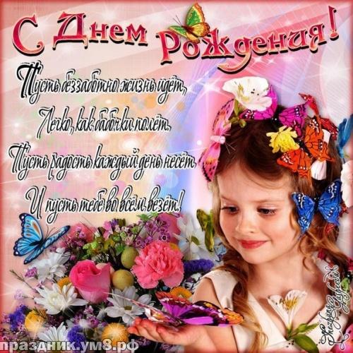 Скачать онлайн идеальную картинку (поздравление) с днём рождения лоченьке, любимой доче от мамы! Переслать в instagram!