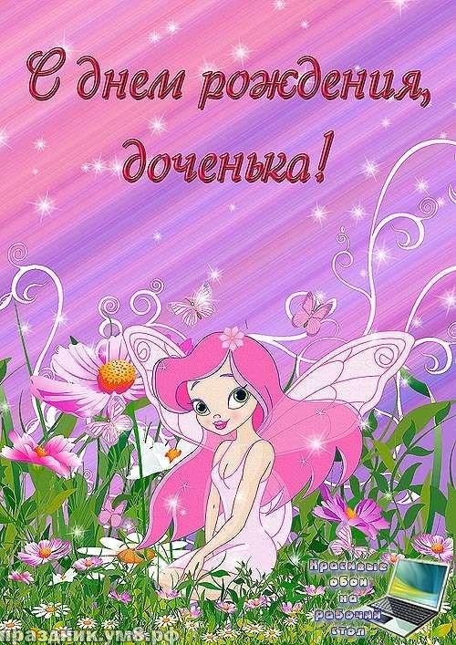 Скачать бесплатно солнечную открытку на день рождения для дочки, дочери, доченьки от мамы и папы! Переслать в telegram!