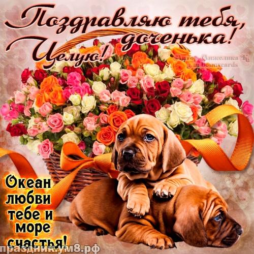 Скачать приятную открытку (поздравление) с днём рождения лоченьке, любимой доче от мамы! Отправить по сети!