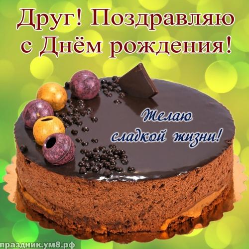 Скачать бесплатно шикарную открытку на день рождения другу (проза и стихи)! Отправить в телеграм!