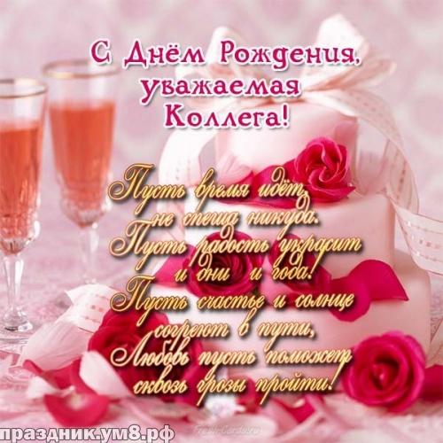 Скачать гармоничную картинку на день рождения коллеге женщине от коллег (проза и стихи)! Поделиться в facebook!