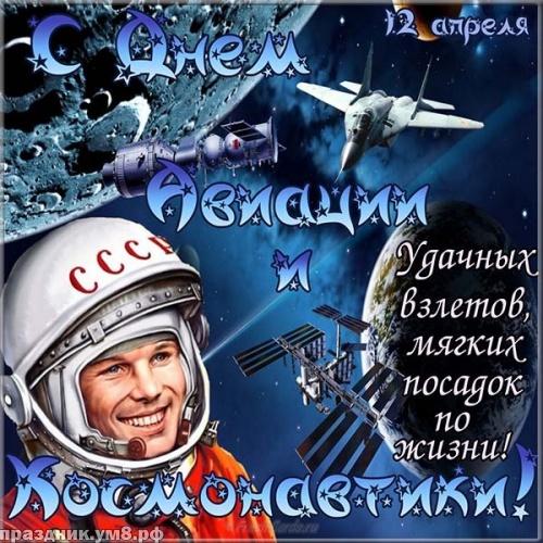 Найти стильную картинку с днём космонавтики (12 апреля)! Отправить в телеграм!