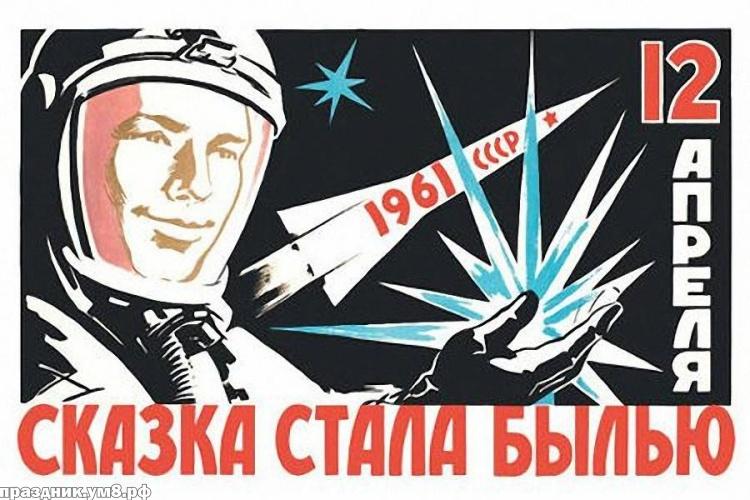 Скачать онлайн жизнерадостную открытку (поздравление) с днём космонавтики! Для инстаграм!