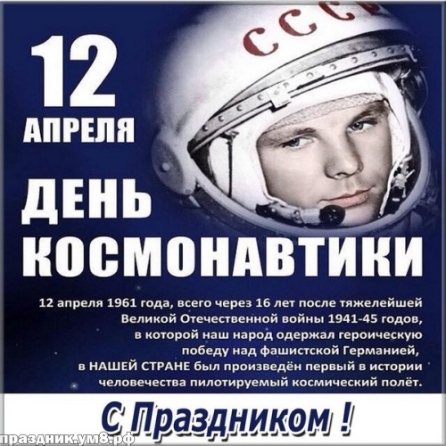 Найти праздничную картинку (поздравление) с днём космонавтики! Для инстаграма!