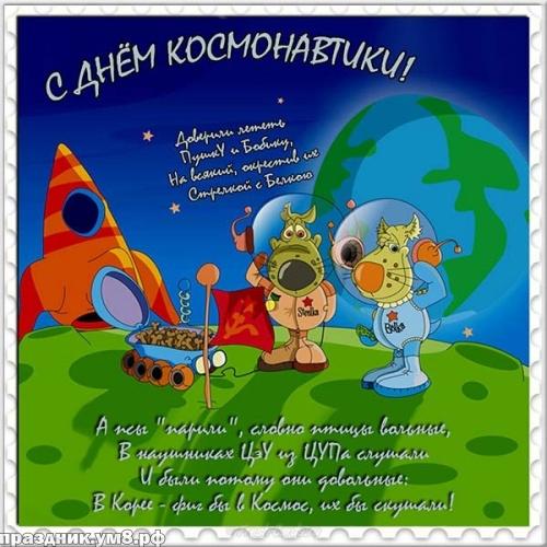 Скачать радушную открытку на день космонавтики и авиации! Переслать в viber!