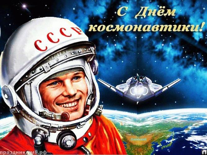 Скачать манящую картинку на день космонавтики и авиации! Поделиться в pinterest!