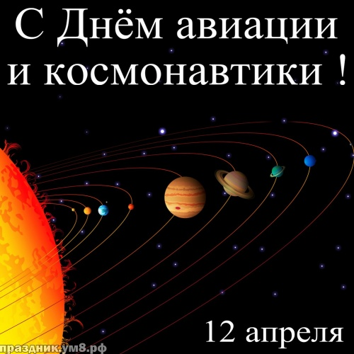 Скачать онлайн изумительную открытку (поздравление) с днём космонавтики! Для инстаграма!