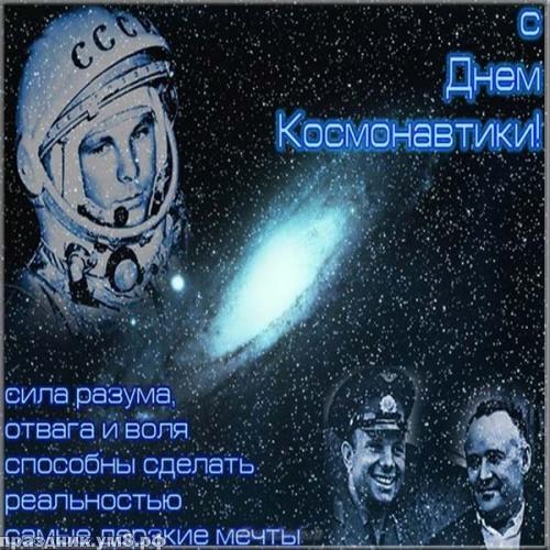 Скачать чудную картинку на день космонавтики в РФ (12 апреля)! Поделиться в pinterest!