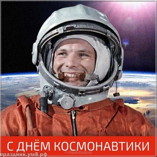 Скачать онлайн живописную открытку с днем космонавтики (Гагарин, космос)! Для инстаграм!