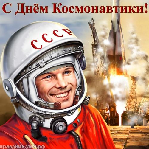 Найти уникальную открытку с днем космонавтики (Гагарин, космос)! Отправить по сети!