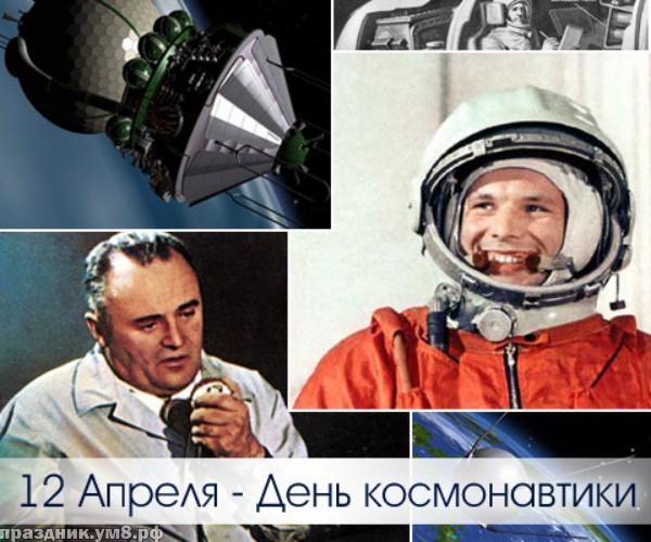 Скачать бесплатно тактичную картинку с днём космонавтики (12 апреля)! Переслать в viber!