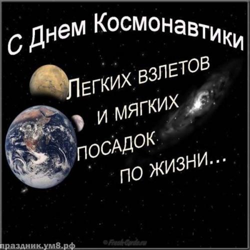 Скачать бесплатно шикарную открытку с днём космонавтики (12 апреля)! Переслать в instagram!