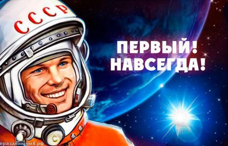 Скачать онлайн восторженную открытку с днем космонавтики (Гагарин, космос)! Поделиться в pinterest!