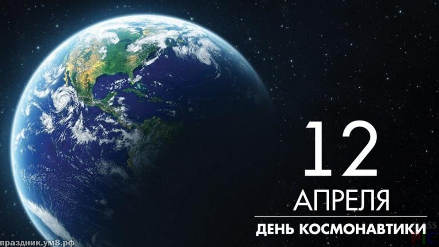 Найти бесценную картинку с днём космонавтики (12 апреля)! Отправить по сети!