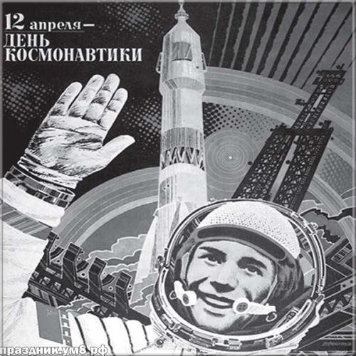 Найти отменную открытку на день космонавтики в РФ (12 апреля)! Отправить в вк, facebook!