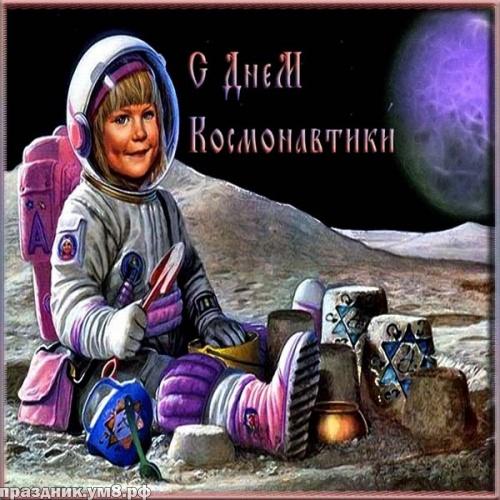 Скачать нужную картинку с днём космонавтики (12 апреля)! Поделиться в whatsApp!