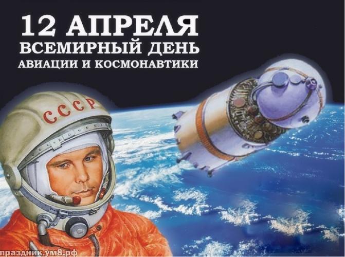 Скачать онлайн неповторимую открытку (поздравление) с днём космонавтики! Поделиться в pinterest!