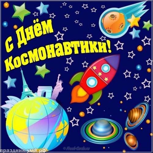 Найти нужную открытку с днём космонавтики (12 апреля)! Для вк, ватсап, одноклассники!