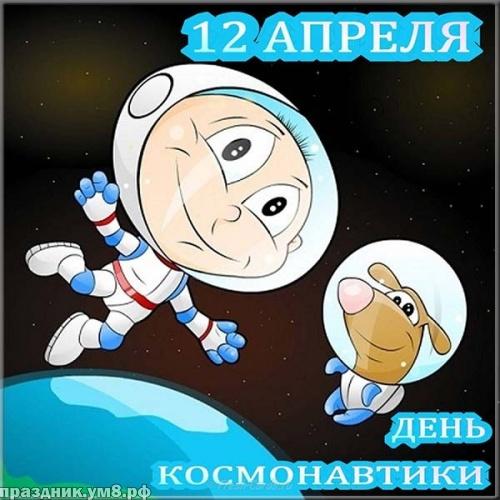 Скачать онлайн первоклассную открытку (поздравление) с днём космонавтики! Для инстаграма!