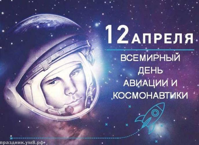 Скачать онлайн грациозную картинку на день космонавтики и авиации! Отправить в телеграм!