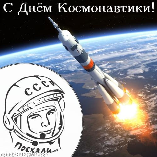 Скачать таинственную картинку на день космонавтики и авиации! Поделиться в whatsApp!