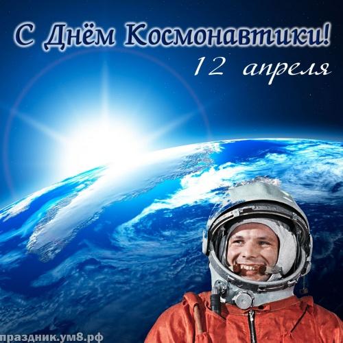 Найти отпадную открытку на день космонавтики в РФ (12 апреля)! Поделиться в вк, одноклассники, вацап!