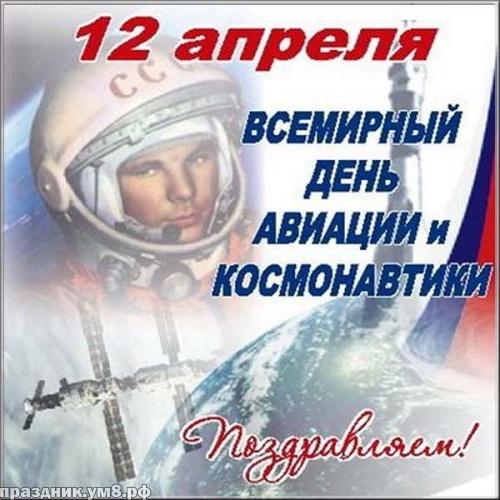 Скачать новую открытку (поздравление) с днём космонавтики! Переслать в вайбер!