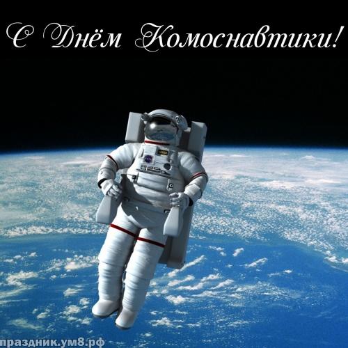 Скачать бесплатно неземную картинку с днем космонавтики (Гагарин, космос)! Отправить на вацап!