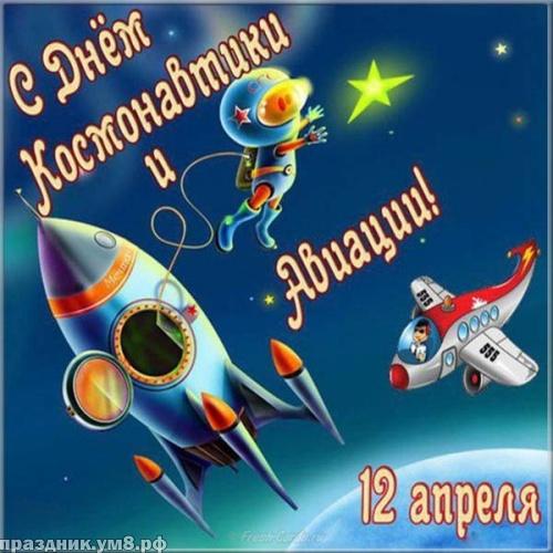 Скачать впечатляющую открытку с днем космонавтики (Гагарин, космос)! Переслать в пинтерест!