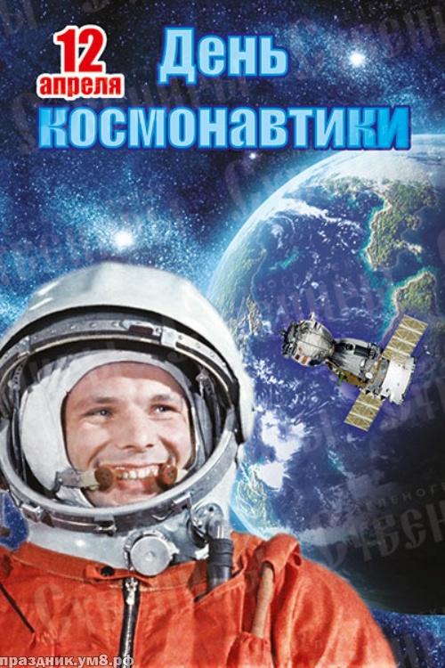 Скачать эмоциональную картинку на день космонавтики в РФ (12 апреля)! Поделиться в whatsApp!