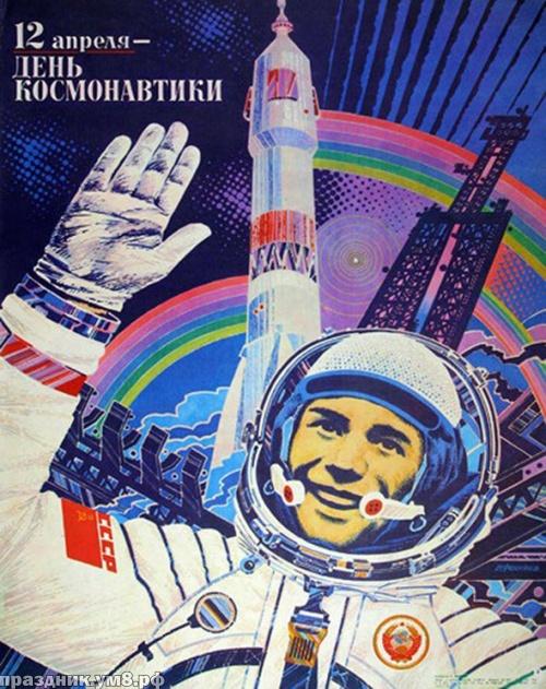 Скачать откровенную открытку на день космонавтики и авиации! Переслать в telegram!