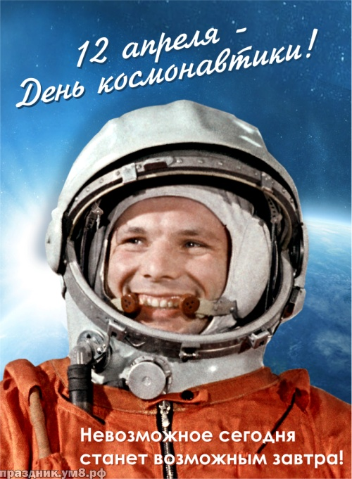 Найти прекраснейшую открытку с днем космонавтики (Гагарин, космос)! Переслать в viber!