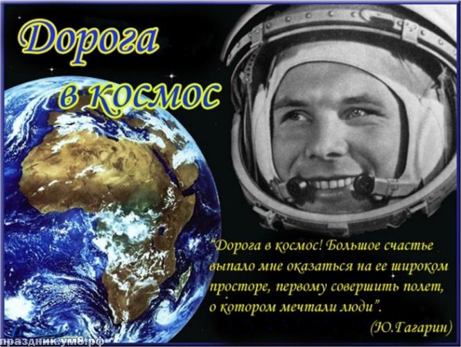 Скачать бесплатно нужную открытку с днём космонавтики (12 апреля)! Переслать в вайбер!