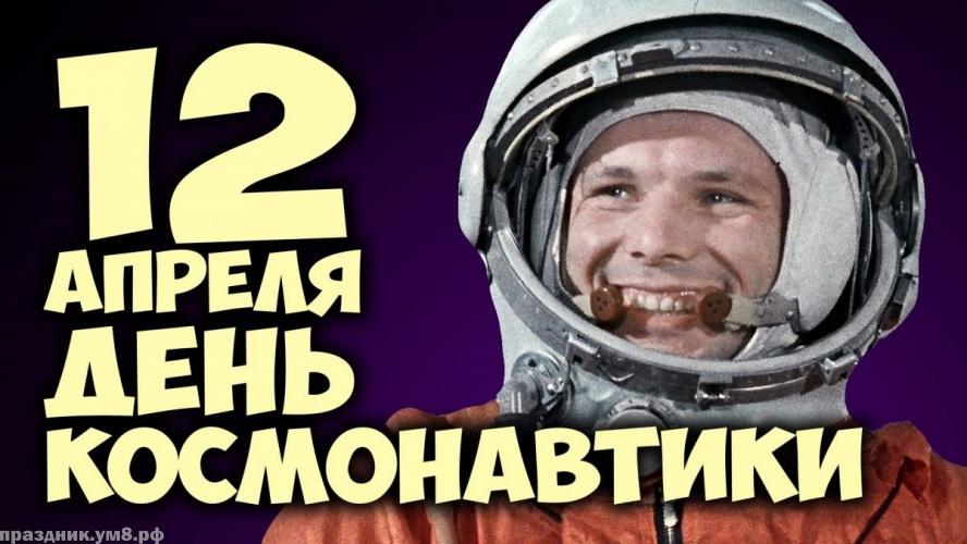 Скачать онлайн очаровательную открытку на день космонавтики и авиации! Отправить в вк, facebook!