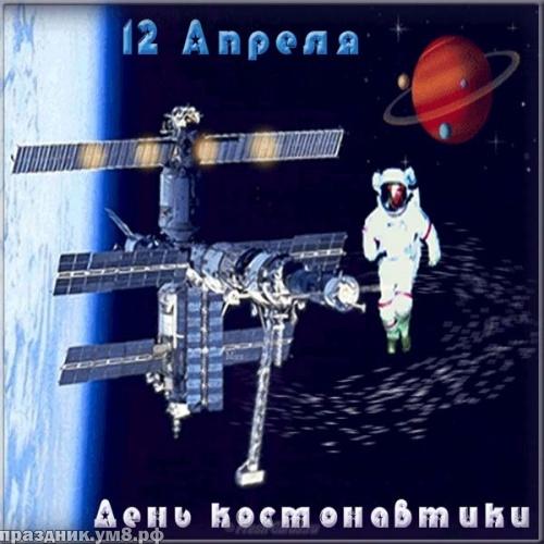 Скачать шикарную открытку на день космонавтики в РФ (12 апреля)! Переслать в telegram!