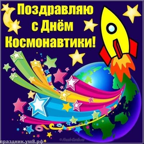 Найти гениальную картинку с днём космонавтики (12 апреля)! Отправить по сети!