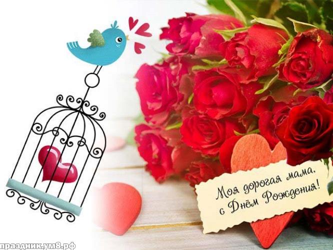 Скачать ангельскую открытку с днем рождения маме, мамулечке (стихи и пожелания)! Отправить по сети!