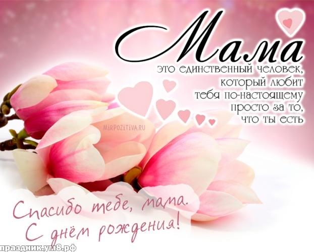Скачать блестящую картинку на день рождения для мамы, для мамули! Отправить в телеграм!