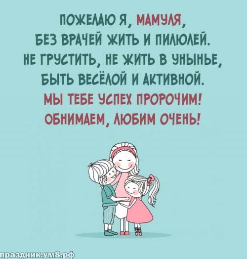 Скачать бесплатно золотую картинку на день рождения маме, любимой мамочке (проза и стихи)! Отправить в телеграм!