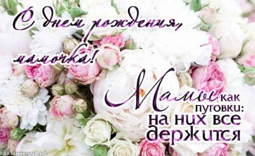 Найти впечатляющую открытку с днем рождения маме, мамулечке (стихи и пожелания)! Переслать в instagram!