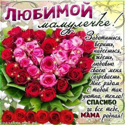 Скачать бесплатно энергичную картинку с днем рождения маме, мамулечке (стихи и пожелания)! Переслать на ватсап!