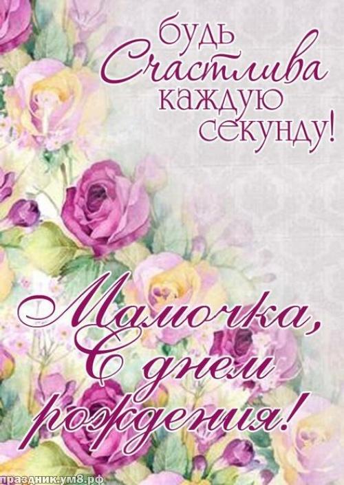 Найти чуткую картинку на день рождения маме, любимой мамочке (проза и стихи)! Поделиться в whatsApp!