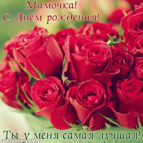 Найти оригинальную картинку на день рождения маме, любимой мамочке (проза и стихи)! Поделиться в facebook!