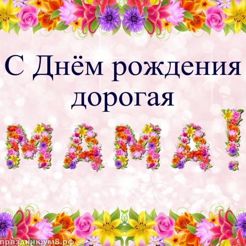 Скачать бесплатно тактичную открытку с днем рождения маме, мамулечке (стихи и пожелания)! Поделиться в facebook!