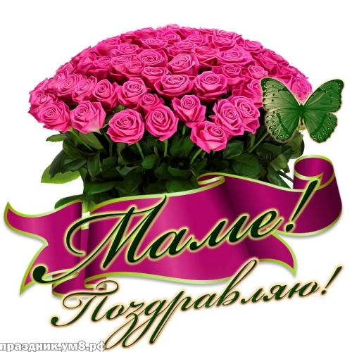 Найти царственную картинку с днем рождения маме, мамулечке (стихи и пожелания)! Для вк, ватсап, одноклассники!