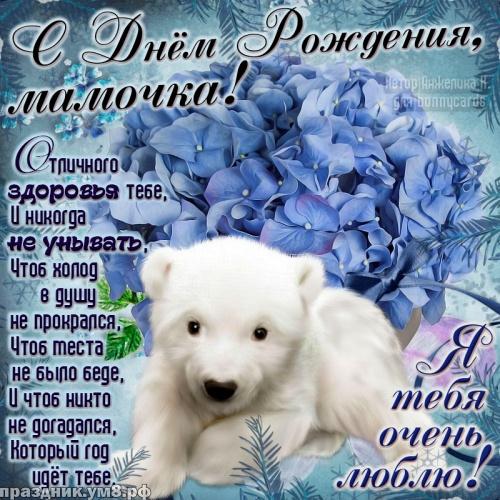 Скачать крутую открытку (поздравление) с днём рождения мамочке, мамуле, маме! Поделиться в facebook!