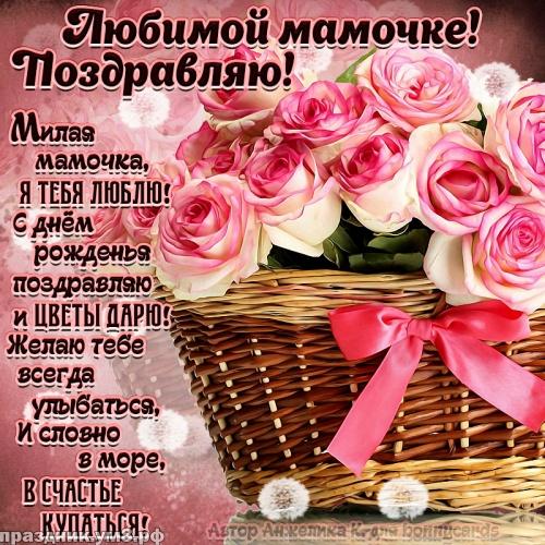Найти лучшую картинку (поздравление) с днём рождения мамочке, мамуле, маме! Поделиться в pinterest!