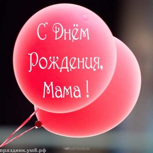 Скачать бесплатно лучшую картинку на день рождения для мамы, для мамули! Для инстаграма!