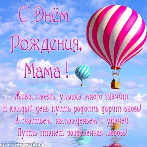 Скачать онлайн первоклассную картинку с днем рождения маме, мамулечке (стихи и пожелания)! Переслать в instagram!