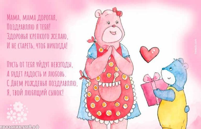 Найти волшебную картинку на день рождения для мамы, для мамули! Поделиться в facebook!